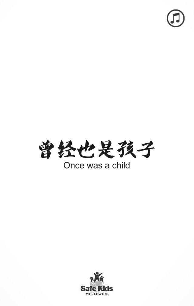 【公益】关爱儿童健康成长