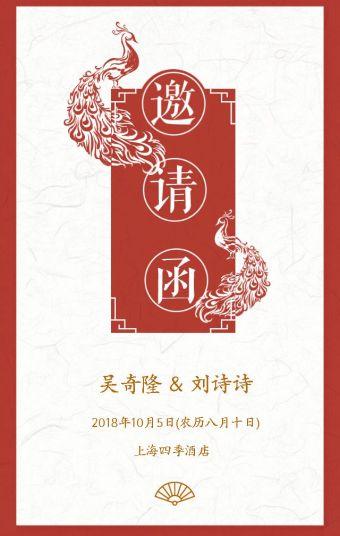 中式简约大气时尚婚礼邀请函