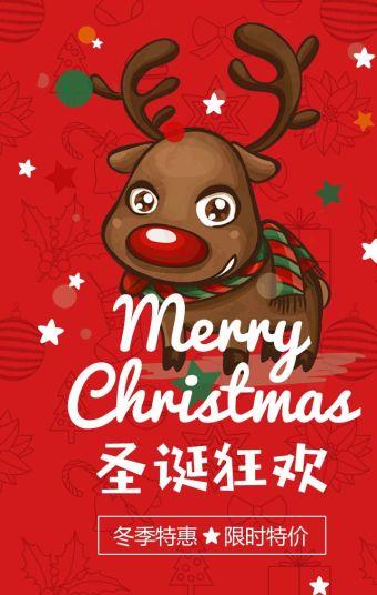 圣诞平安夜活动促销海报