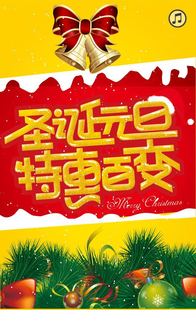 圣诞元旦商场产品促销活动