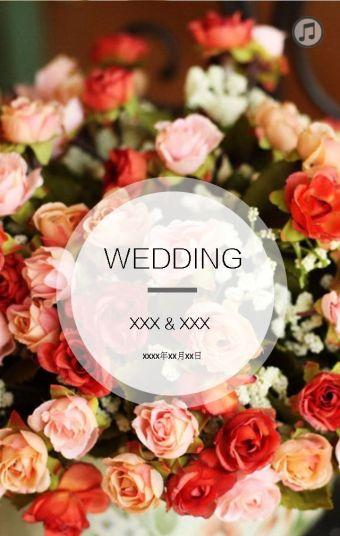 简约风婚礼电子请帖模板