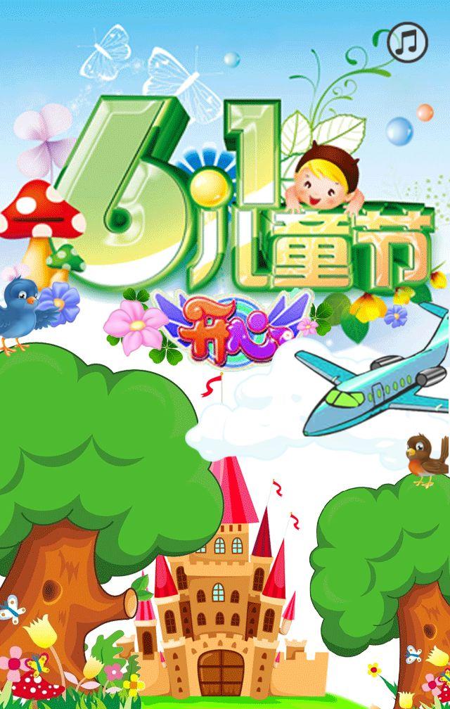 61儿童节祝福&促销模板