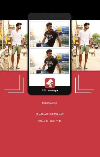 微店产品时尚推广