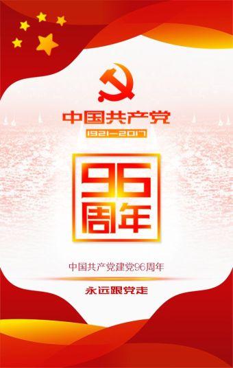 建党节 七一建党节 建党96周年 中国共产党 中国