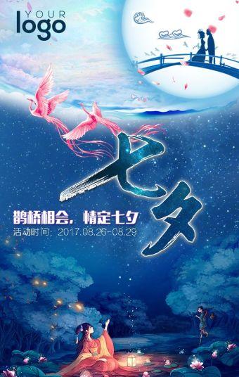 七夕/情人节/店铺促销/产品展示/中国情人节