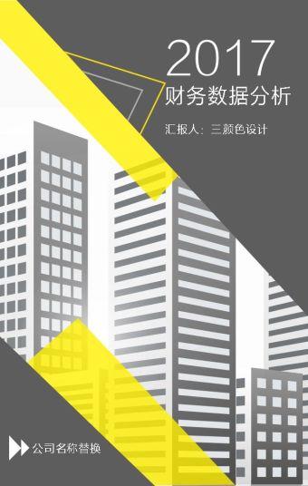 2017/财务数据分析