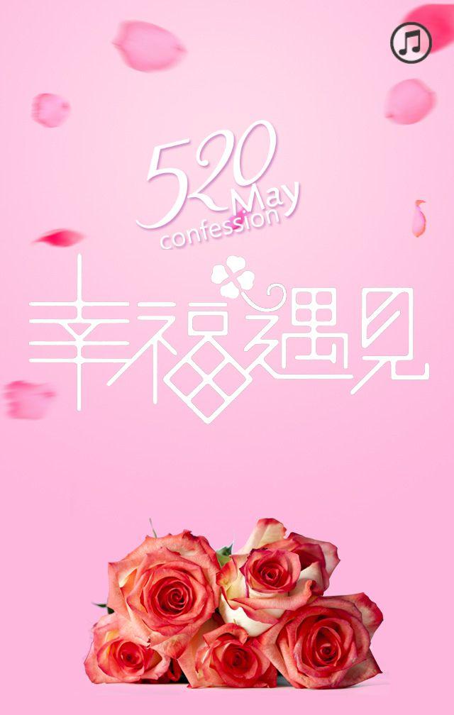520情人节遇见幸福