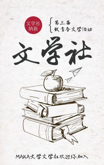 文学社开学招新纳新开学季大学社团招新人社员