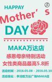 母亲节活动模板