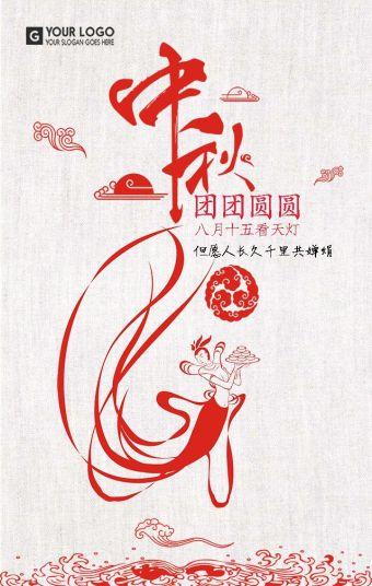 中国风复古中秋节祝福模板
