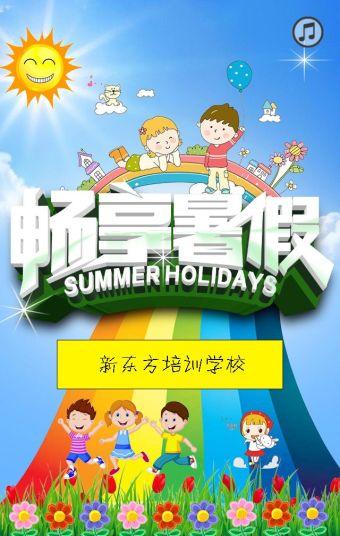 暑假培训招生夏令营