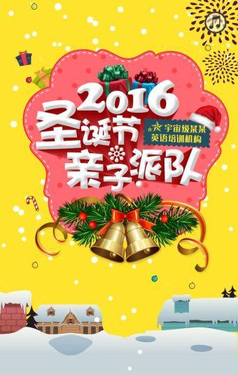 2016圣诞节亲子派对邀请函2