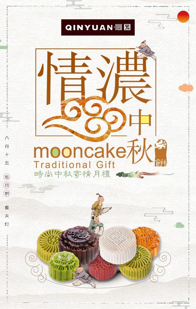 高端大气古风中秋国庆月饼糕点促销模板