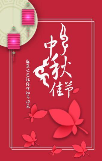 企业、个人中秋节祝福、中秋节贺卡、中秋节快乐、红色喜庆背景