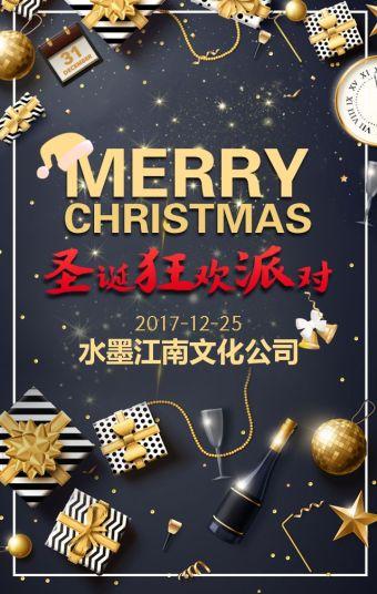 圣诞节活动派对宣传邀请通用