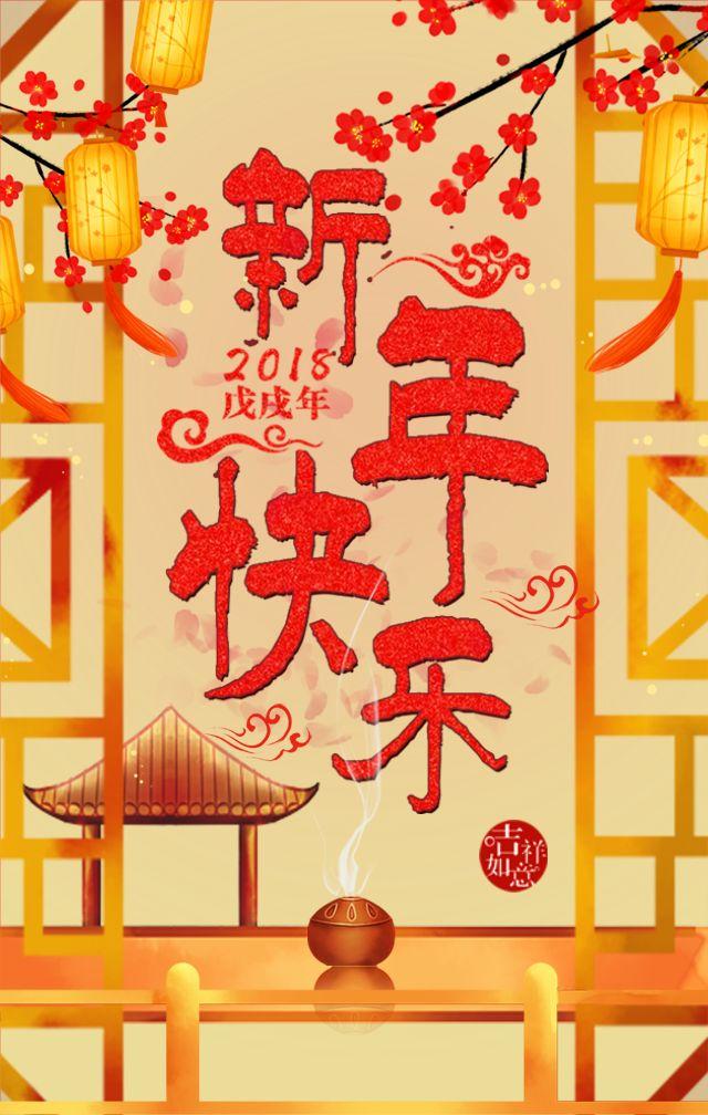 新年快乐 祝福贺卡 中国风剪纸 企业祝福 拜年 狗年吉祥 新年祝福
