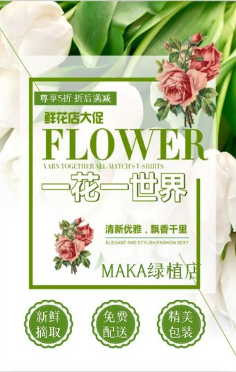 高端 鲜花绿植店宣传
