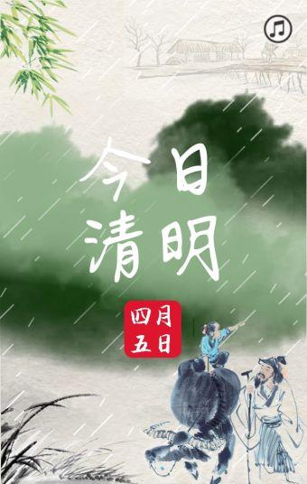 墨绿烟雨清明节文化宣传模板