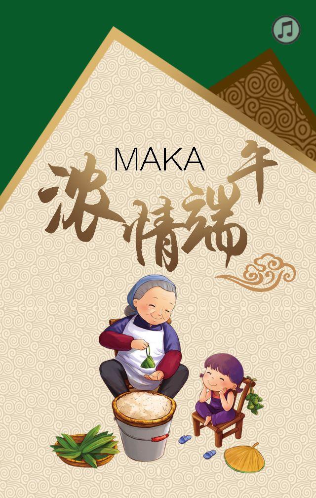 端午节粽子产品促销宣传