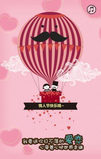 情人节爱情个人贺卡纪念册2