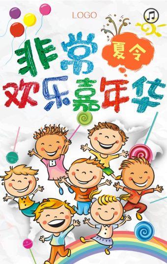 暑假假期儿童夏令活动宣传模板第一季