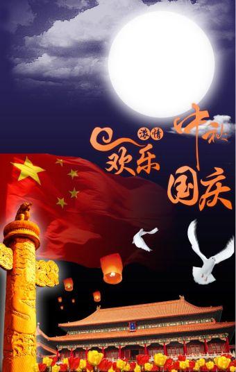 国风中秋国庆双节祝福贺卡产品发布微商优惠活动