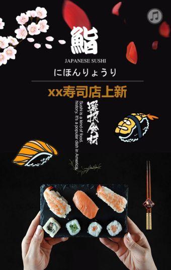美食寿司模板 寿司店可以用的模板 高大上
