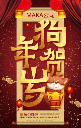 卓·DESIGN/企业通用高端烫金新年祝福贺卡春节狗年祝福