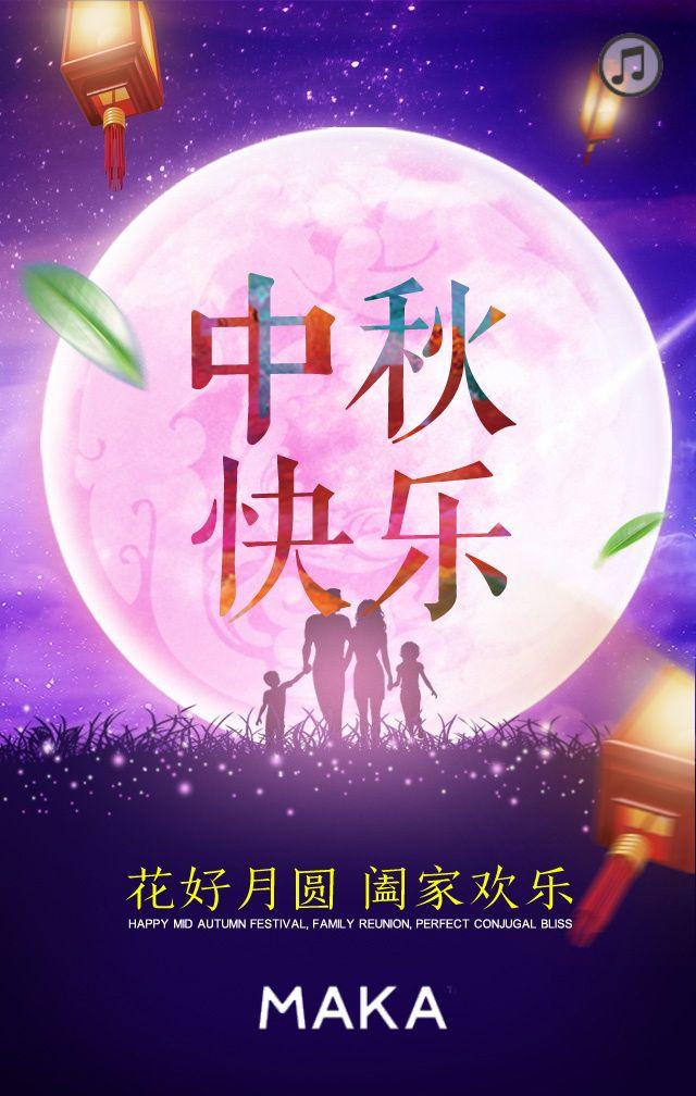 中秋节快乐浪漫模板