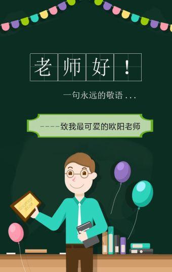 教师节祝福/温馨贺卡/感谢恩师