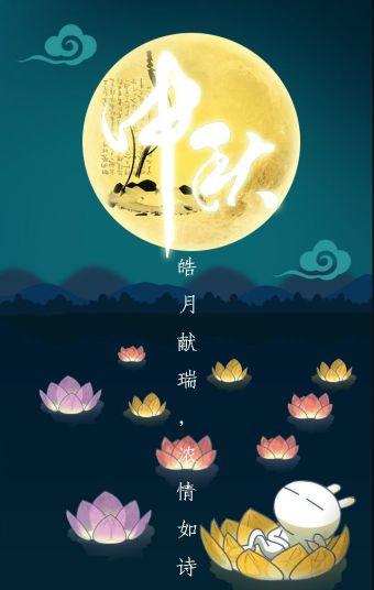 中秋佳节促销模板