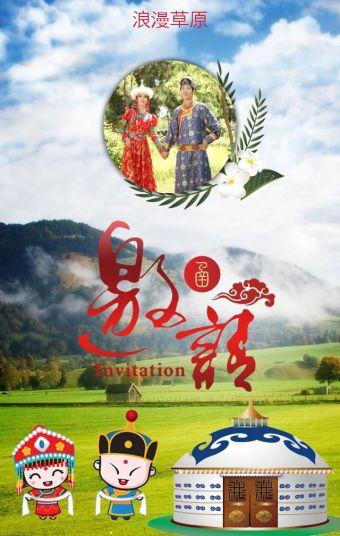 蒙古风婚礼邀请函 浪漫草原 蒙古风格