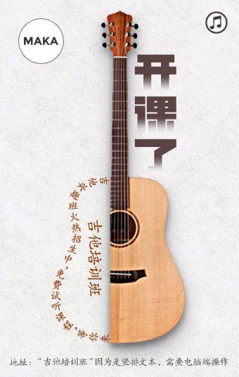 吉他兴趣班培训班招生 宣传模板