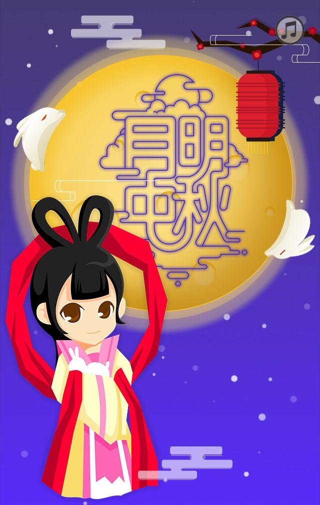 中秋节活动,祝福模板_maka平台海报模板商城