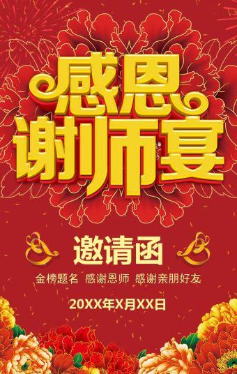 中国风繁花感恩谢师宴升学宴毕业宴年夜饭酒店预订邀请函