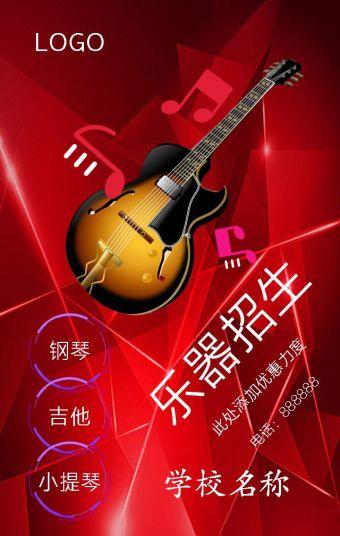乐器招生/吉他招生/钢琴招生/小提琴招生/音乐招生/红色/动感/高端招生
