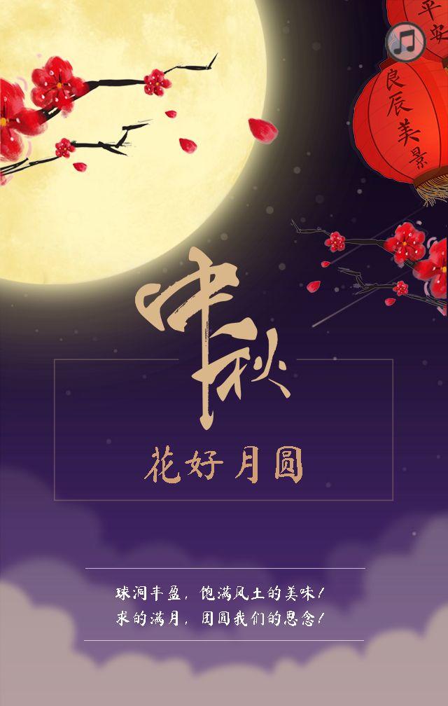 中秋团圆_maka平台海报模板商城