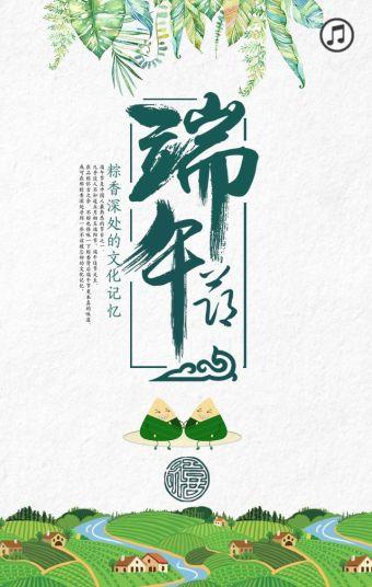 端午节祝福/心灵鸡汤/端午节快乐
