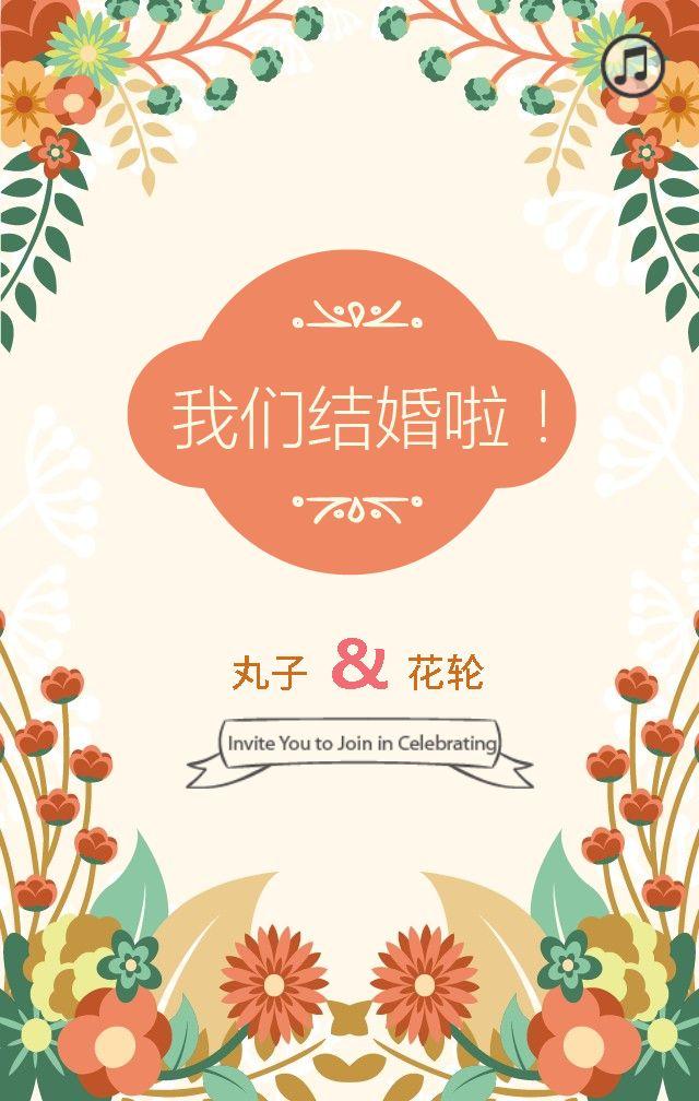 复古森女婚礼邀请函_maka平台海报模板商城