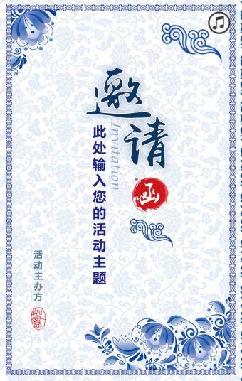 经典中国风活动/会议邀请函