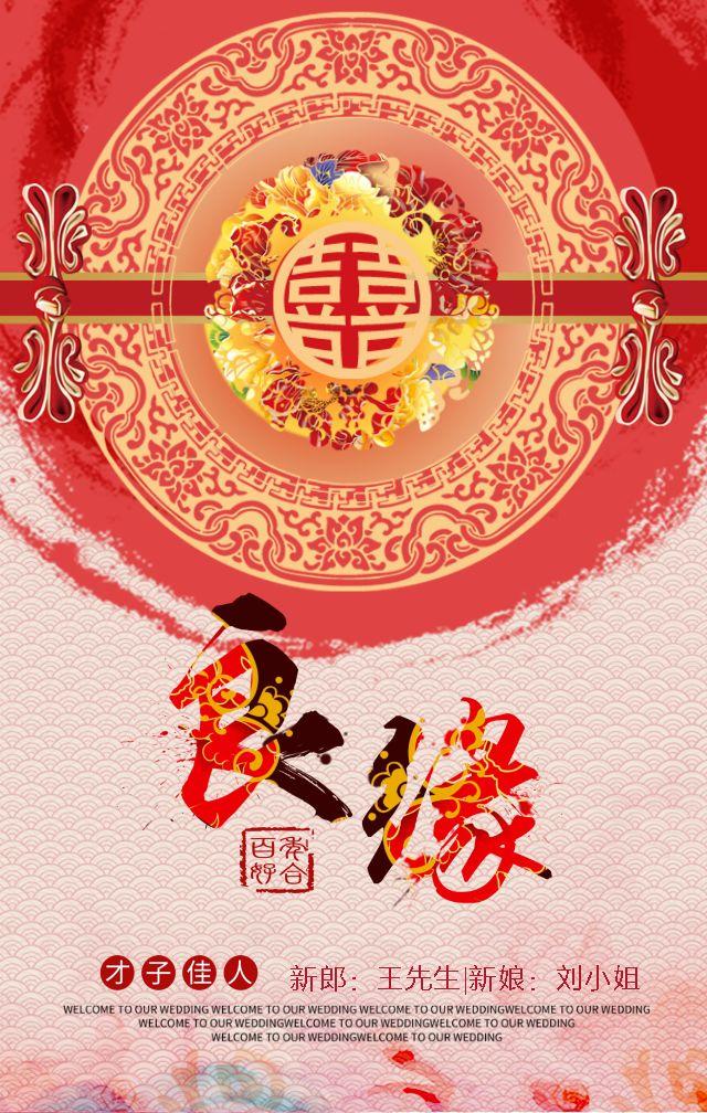 婚礼 现代中式邀请函 高端中国风古风古典风婚礼邀请函 红色喜庆喜帖