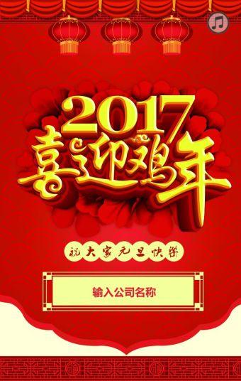 公司元旦、春节、祝福贺卡