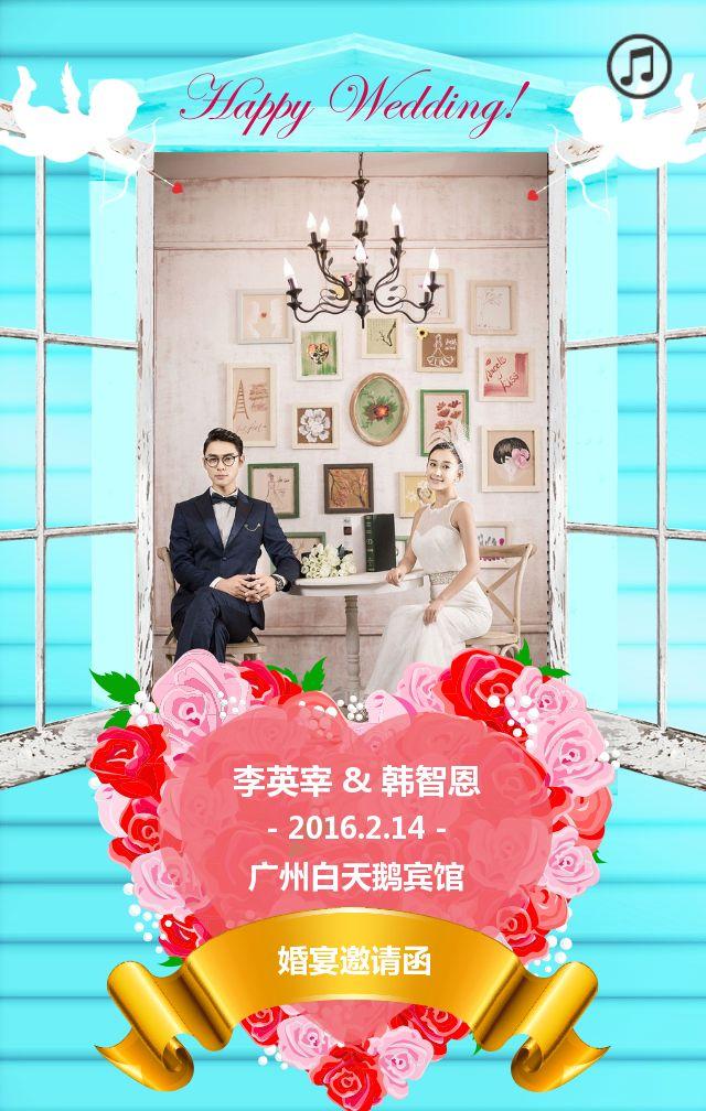 婚庆模板·Full House