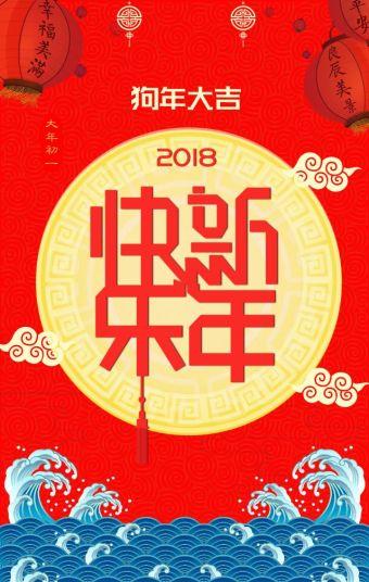 2018 新年祝福贺卡