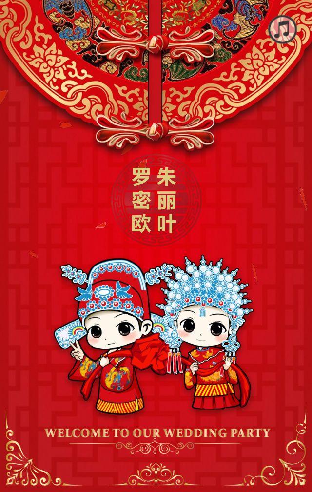 中式简约婚礼邀请函_maka平台海报模板商城