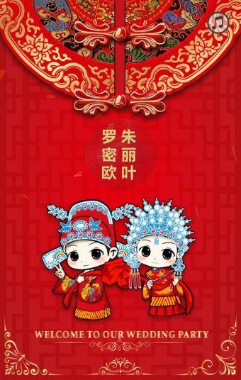 中式简约婚礼邀请函