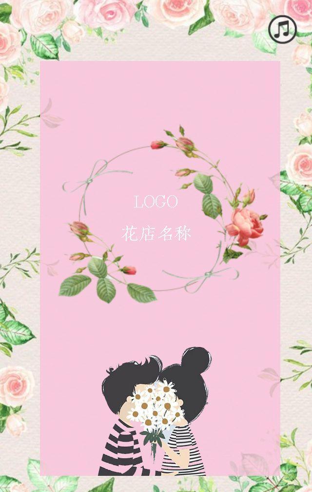 鲜花店商家促销_maka平台海报模板商城