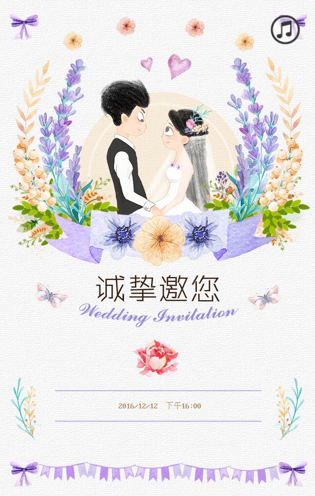小清新手绘风婚礼邀请函