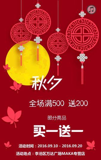 中秋节日活动通用模板