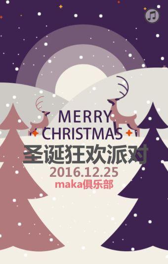 圣诞节活动通用精致模板